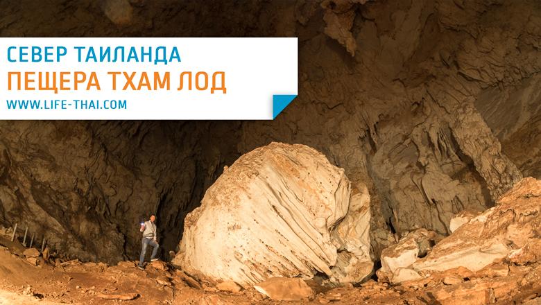 Экскурсия в пещеру Тхам Лод: стоимость, расписание, отзыв и полезная информация