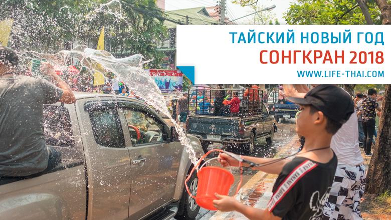 Как праздновали Сонгкран - тайский новый год - в Чиангмае 2018