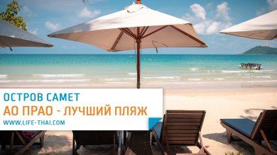 Ао Прао - лучший пляж ко Самета. Фото, видео и наш отзыв