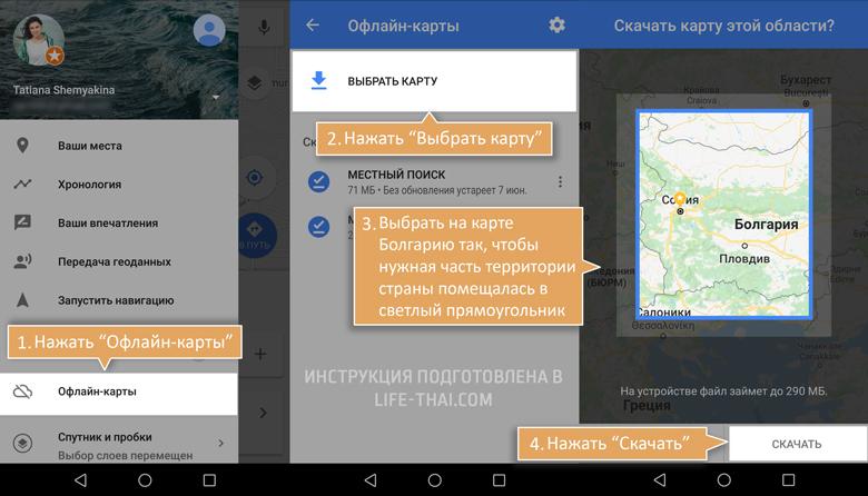 Бесплатный GPS для арендованного авто в Болгарии