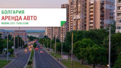 Аренда авто в Болгарии (София, Бурга, Варна, аэропорт). Цены и условия проката машин