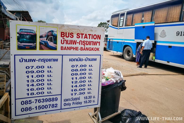 Расписание автобусов из Бан Пхе (Районг) в Бангкок
