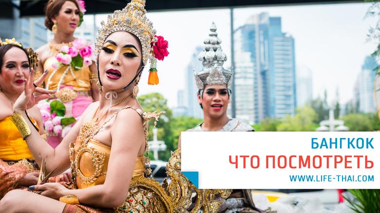Что посмотреть в Бангкоке за 1-2-3 дня самостоятельно. Что посмотреть в Бангкоке вечером и ночью. Куда сводить детей? Скидки на экскурсии