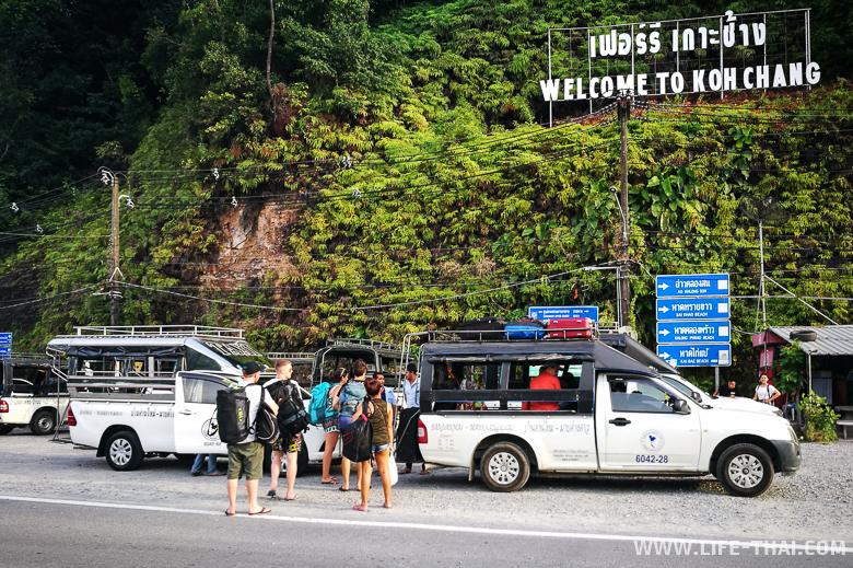Как добраться на ко Чанг из Бангкока самостоятельно