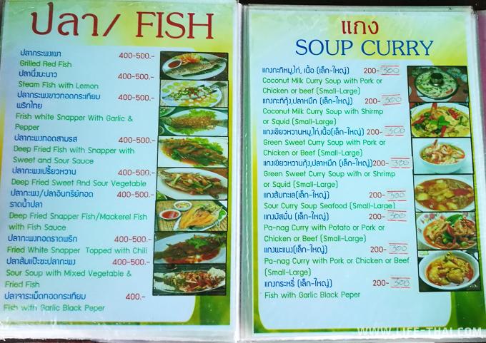 Цены в едальнях на Самете