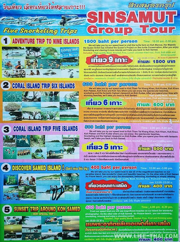 Экскурсии на острове Самед