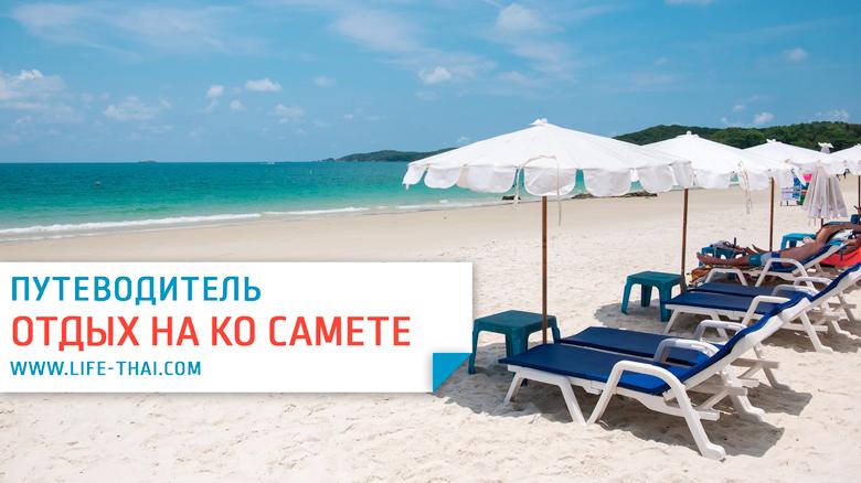 Отдых на острове Самет. Наш отзыв. Цены, магазины, пляжи и отели на Самеде. Фото ко Самет
