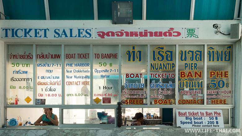 Расписание паромов с ко Самета в Бан Пхе. Цены