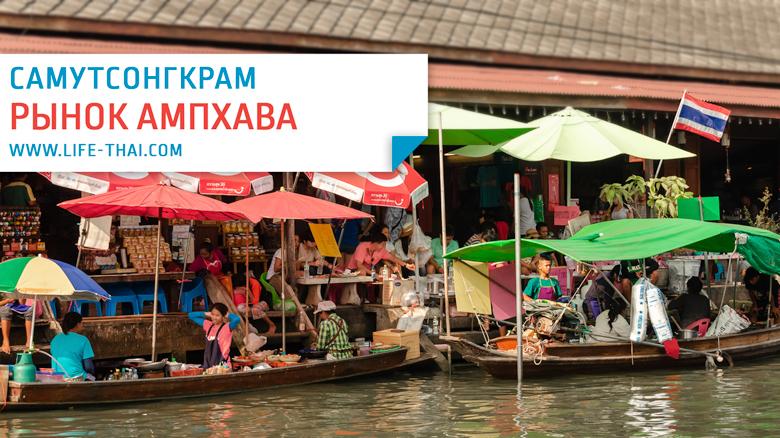 Плавучий рынок Ампхава в Бангкоке. Как добраться, экскурсия, фото и отзыв