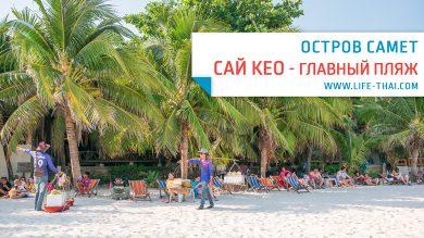 Фото и видео обзор главного пляжа острова Самет. Отели на пляже Сай Кео
