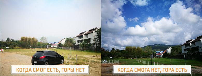 Как выглядит смог в Чиангмае. Так ли страшен сезон смога?