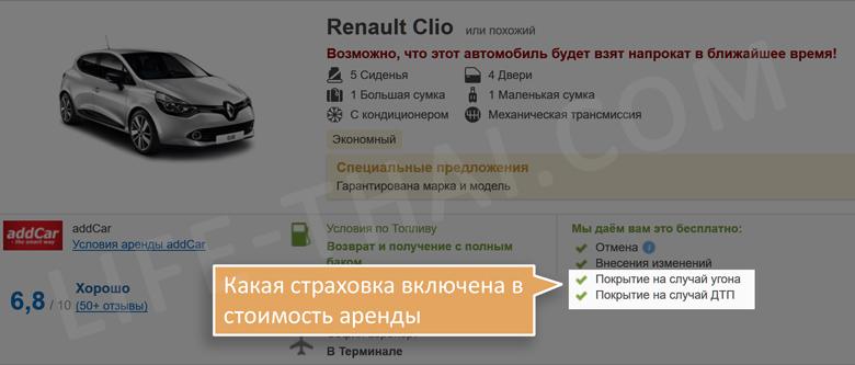 Страховка от ДТП и от угона машины в Болгарии