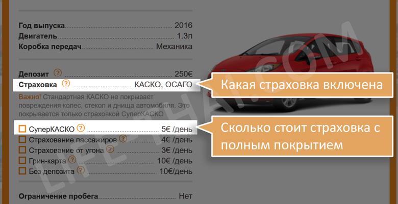 Брать ли дополнительную страховку СуперКАСКО для арендованной машины?