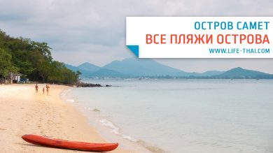 Все пляжи ко Самета. Обзор с фото и видео. Карта пляжей острова Самет