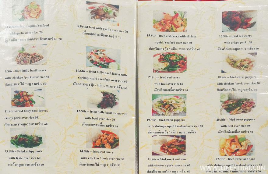 Цены на еду и продукты на ко Чанге