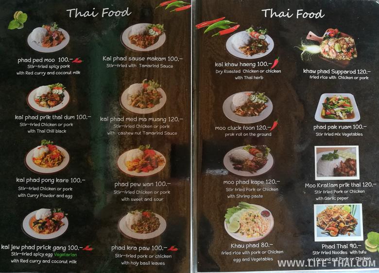 Цены на ко Маке на еду в кафе и ресторанах