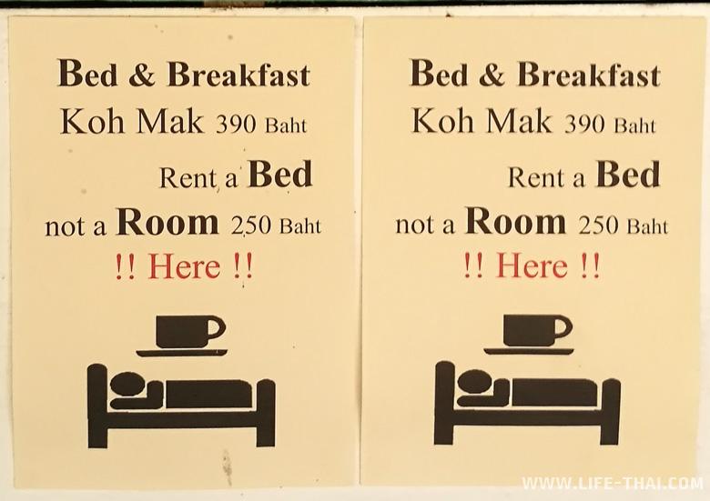 Цена на ко Маке на отели