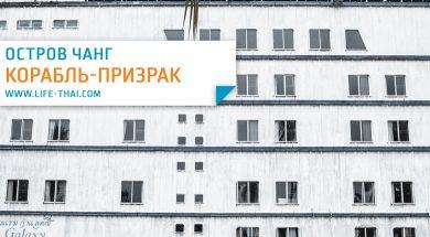 Заброшенный отель корабль-призрак на ко Чанге
