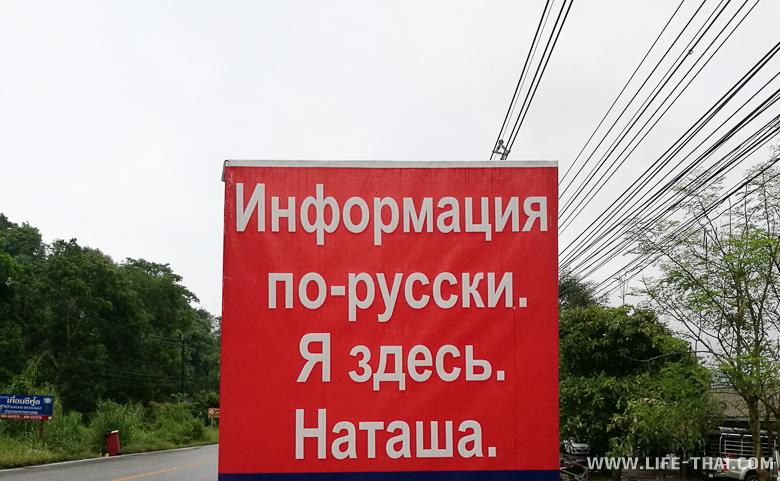 На ко Чанге говорят по-русски