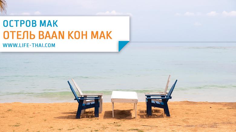 Отель на ко Маке со своим пляжем. Наш отзыв о резорте в первой линии для отдыха на 1-2 дня