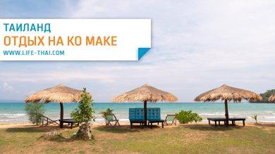 Отдых на ко Маке. Цены, отели, пляжи. Отзыв об отдыхе на острове