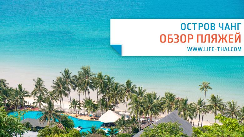 Пляжи ко Чанга. Лучшие пляжи острова Чанг. Обзор и фото пляжей