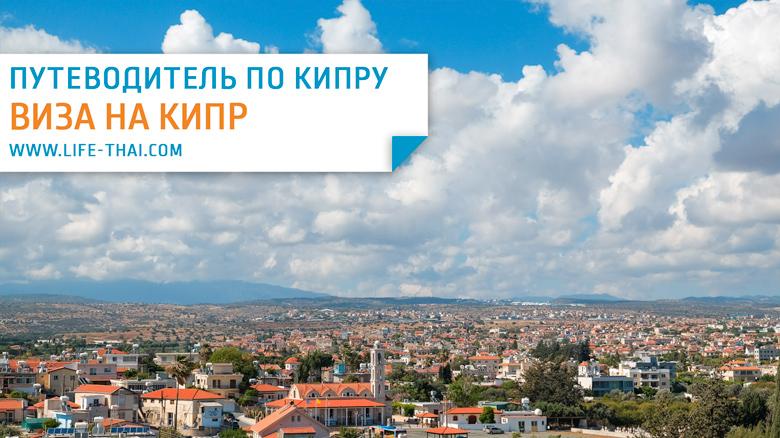Виза на Кипр: pro-виза, шенген, национальная виза
