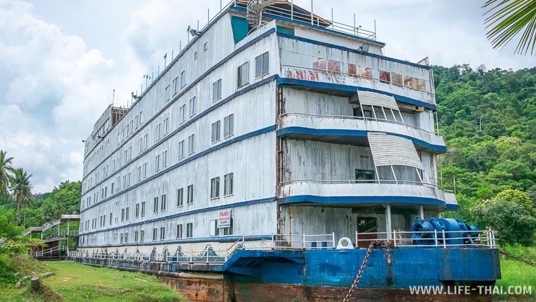 Корабль-призрак на ко Чанге