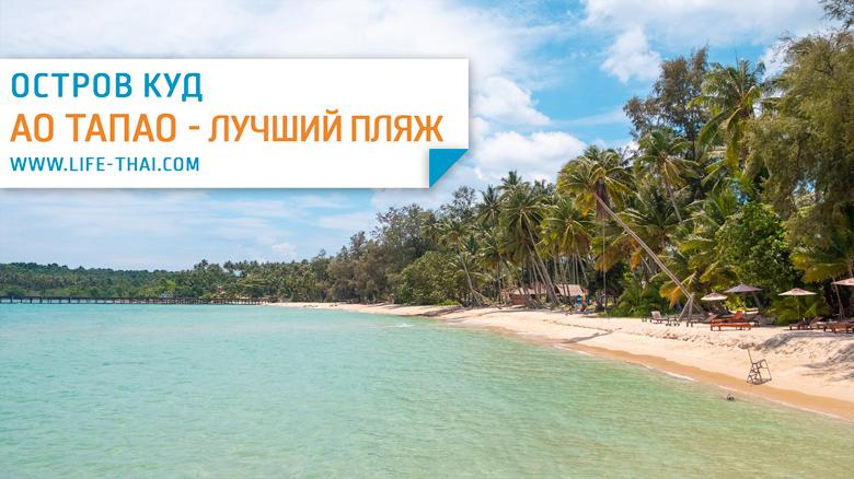 Ао Тапао - лучший пляж ко Куда