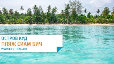 Залив Банг Бао и пляж Сиам на ко Куде. Фото, отели, отзыв, видео
