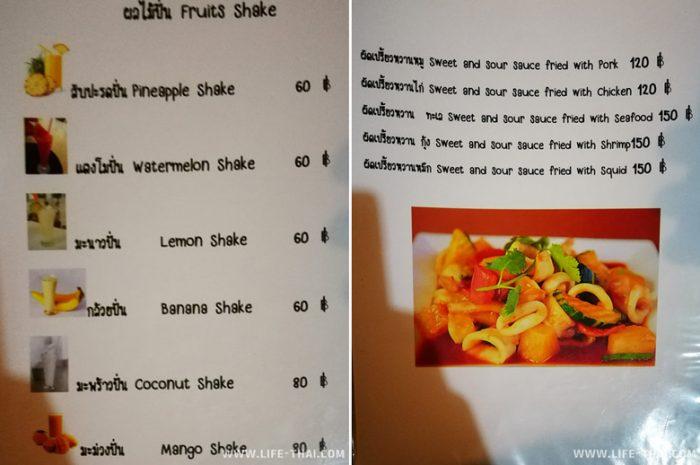 Цены на ко Куде на еду