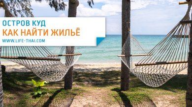 Как найти жильё на ко Куде? Подборка хороших отелей на острове