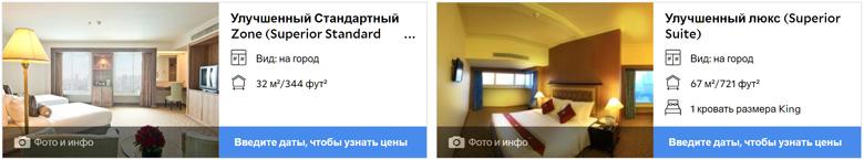 Типы номеров в отеле Байок Скай