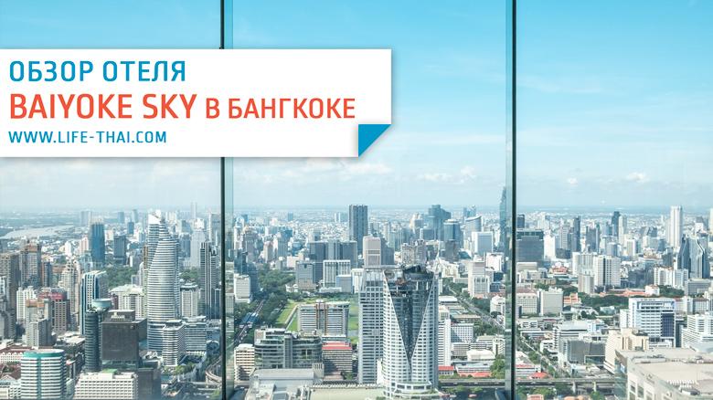 Обзор отеля Байок Скай в Бангкоке. Наш отзыв об отеле Baiyoke Sky