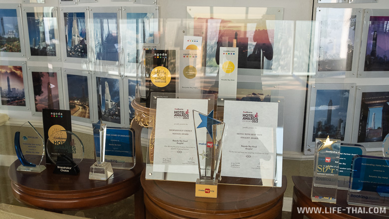 Награды отеля Байок Скай Бангкок