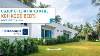 Отель на ко Куде. Наш отзыв об отеле Koh Kood Beds