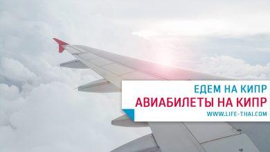 Самолёт на Кипр. Как купить авиабилтеы на Кипр