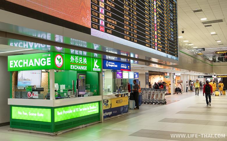 Обменники в аэропорту Дон Муанг в Бангкоке