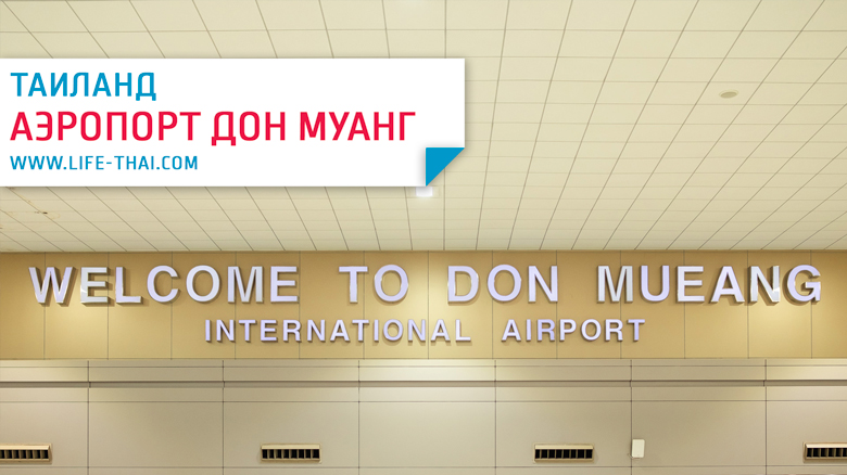 Аэропорт Дон Муанг в Бангкоке. Как добраться, схема аэропорта, онлайн табло