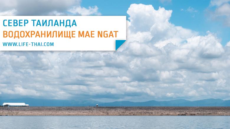 Водохранилище Mae Ngat в нац. парке Si Lanna, северный Таиланд