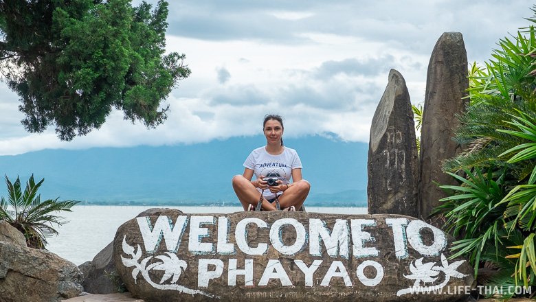 Добро пожаловать в Пхаяо