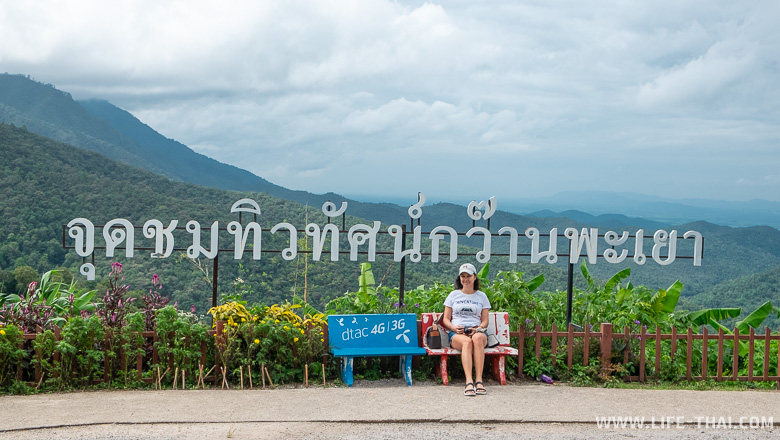 Сижу на смотровой площадке Phayao View point