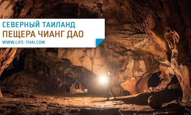 Пещера в Чианг Дао (Tham Chiang Dao или Chiang Dao Cave)