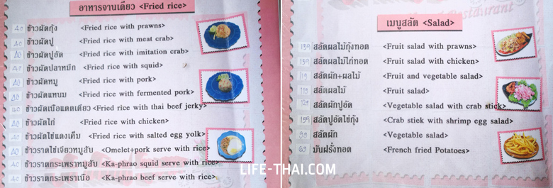 Примеры цен в Пхаяо
