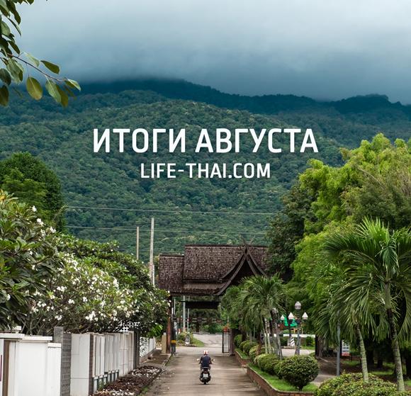 Итоги августа 2018: проекты, здоровье, путешествия и книги