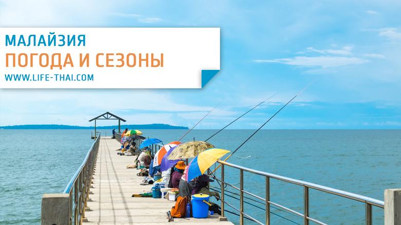 Погода в Малайзии. Лучшие сезоны для пляжного отдыха на курортах Малайзии