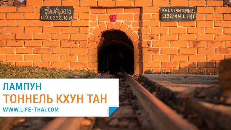 й длинный тоннель в Таиланде - Кхун Тан. История, фото