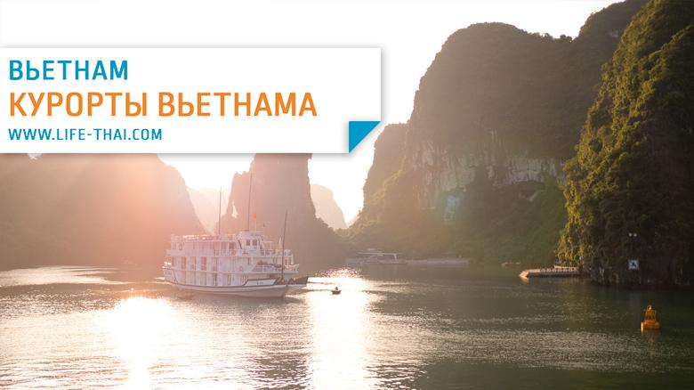 Курорты Вьетнама. Куда поехать отдохнуть