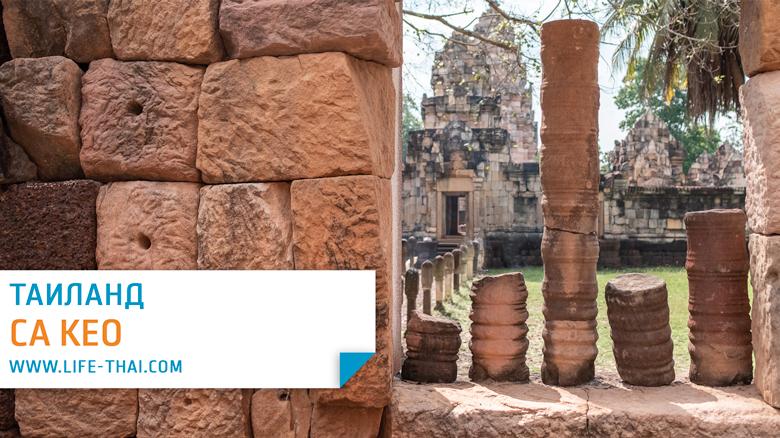 Достопримечательности Са Кео. Каньон Лалу и кхмерские храмы