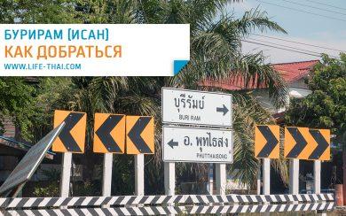 Как добраться в Бурирам из Бангкока, Паттайи, Чиангмая